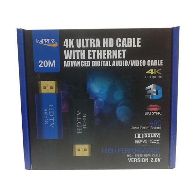 کابل 20 متری HDMI